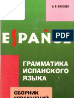 Kiselev a v Grammatika Ispanskogo Yazyka Sbornik Uprazhneniy