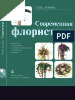 Петер Асманн Современная флористика