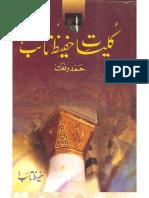 Kuliyat e Hafeez Taeb