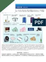 花旗信用卡電信用戶專案DM-201210