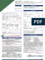 花旗信用卡電信用戶專案申請書20121002