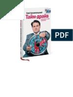 Arhangelskiyi G. Tayim Drayiv Kak Uspevat .a4