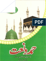 Hamdo Naat - BY Maulana Akram Awan MZA