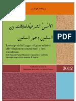 La Relazione Tra Musulmani e Non Musulmani Nella Shari'Ah