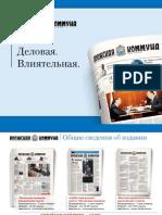 Медиа-кит_ВК_20х15_2010-12-04