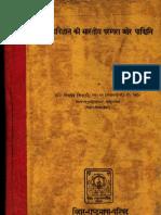 Bhasha Vigyan ki Bhartiya Parampara aur Panini - Dr. RamdevTripathi_Part1