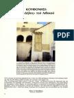 Κουφονήσι - Η Δήλος του Λιβυκού  (Άρθρο του Αρχαιολόγου κ. Νίκου Παπαδάκη)