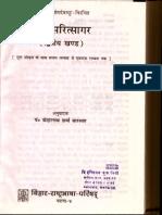 Katha Sarit Sagar II - Somadeva_Part1 [Hindi Translation