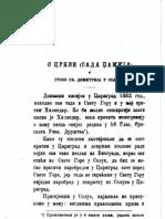 Nicifor Ducic O crkvi Sv. Dimitrija - sada dzamija [Knjizevni radovi 4 - 1898]