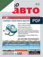 Aviso-auto (DN) - 44 /239/