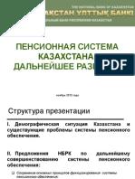 презентация_пенсионка