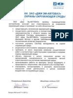 ENV Policy Rus