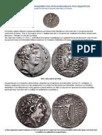 Ελληνικό νόμισμα, καταγράφει ένα σπάνιο φαινόμενο στην αρχαιότητα
