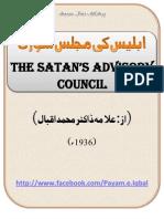 ابلیس کی مجلسِ شوریٰ