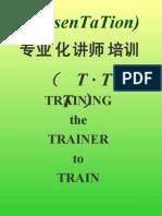 (ptt)完整的专业化讲师培训教材