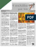 """Εφημερίδα """"ΣΗΜΕΡΑ"""" - 10/11/2012 - Σελίδα 7"""