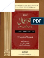 Kanz Ul Ummaal Vol 01 02