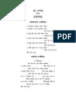 Chandrapaat