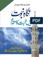 Nigah e Nabuwat Me Muhabbat Ka Muqam