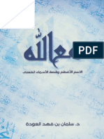 مع الله - سلمان العودة