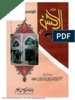 1431 Al Ahsan Rabi ul Sani