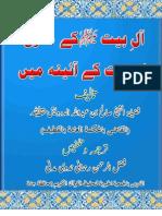 Aal e Bayt ke Huqooq Shariat ke Aainay Main - آل بیت کے حقوق شریعت کے آئینہ میں