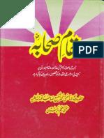 Muqam e Sahaba - مقام صحابہ