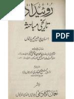 Munazra Sunni -vs- Shia (Roedad) - مناظرہ شیعہ و سنی - روئیداد