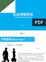 Carat Media NewsLetter 656 Report