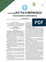 (ΦΕΚ Α τ.222/2012) Δημοσιεύθηκε σήμερα το Μεσοπρόθεσμο Πλαίσιο Δημοσιονομικής Στρατηγικής Ν.4093/2012