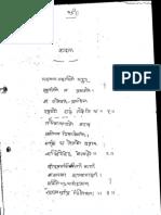 Amrit Vagbhava Acharya ji [mein jinake samparka mein raha] ke kuch sansmaran II