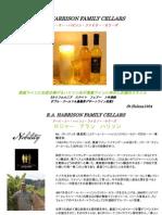 ナパヴァレーの純粋貴腐デザートワイン《ノビリテイー&レイトハーベスト・ソーヴィニヨン・ブラン》が生まれるまで!