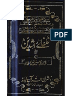 Khulafa E Rashideen