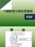 基督門徒訓練神學院講章專題-中國教會宗教政策發展(講員:張益禎主任)