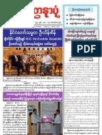 Yadanarpon Newspaper (13-11-2012)