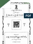శ్రీ మదాంధ్ర భాగవతము