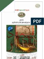 الحصاد المر  - الإخوان المسلمون في ستين عامًا - أيمن الظواهلري