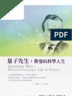 量子先生:費曼的科學人生 Quantum Man
