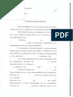 Μηδενική καταβολή δόσεων για υπερχρεωμένη δανειολήπτρια με συνολικές οφειλές 335.000 ευρώ
