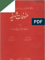 Malfuzat Sharifa Hazrat Khwaja Ghulam Ali Dehlvi