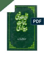 Ziaratunnabi Baad Az Wisaal Alnabi -  زیارت النبیؐ بحالت بیداری- مکمّل کتاب