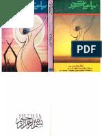 Rubaiyat e Sarmad