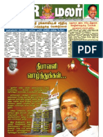 Nr Malar 10th Issue