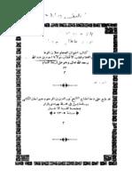 رسائل اخوان الصفا - الجزء الاول