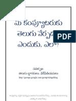 Computer Lo Telugu Book 2006