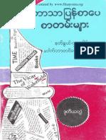 Translation Literature Vol 2 2
