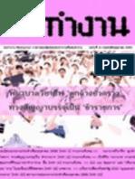 วารสารคนทำงานตุลาคม 2555