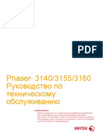 Service Manual Phaser_3140_3155_3160 28.06.2010.RUS