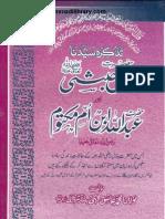 Hazrat Bilal Habshi & Hazrat Abdullah Ibn Ume Maktoom by Maulana Muhammad Ashiq Ilahi Buland Sheri