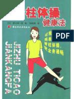 [脊柱体操健康法].(日)渡边新一郎.扫描版